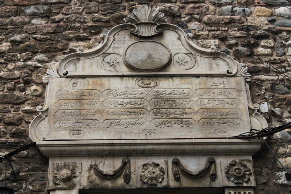 An Inscription Written in Arabic, Galata Tower