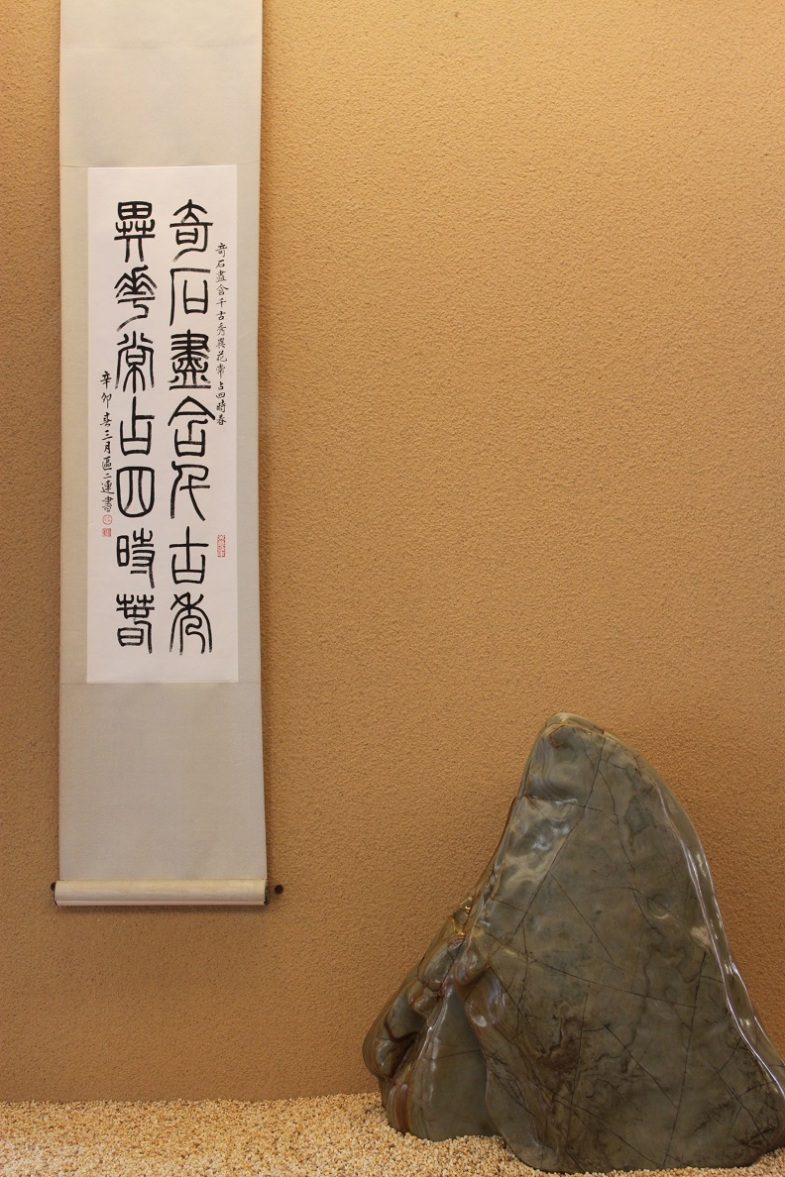 A Rock for the Zen Landscape